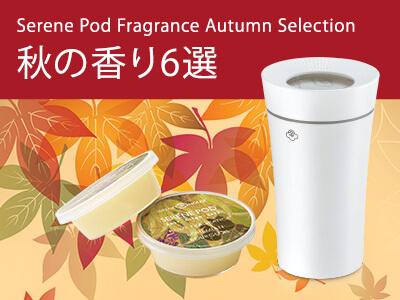 セリーンポッドオータムコレクション ~ 秋の香り6選 ~