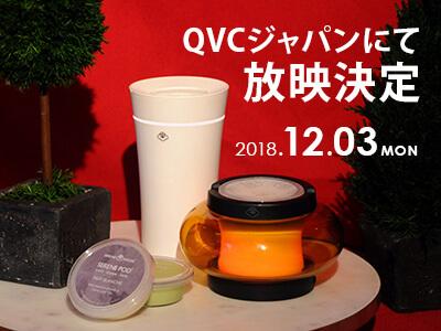 QVCテレビショッピングにて12/3(月)放映決定!